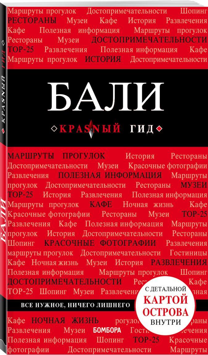 Тимофеева Н.П. - Бали: путеводитель + карта обложка книги