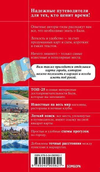 Бали: путеводитель + карта Тимофеева Н.П.