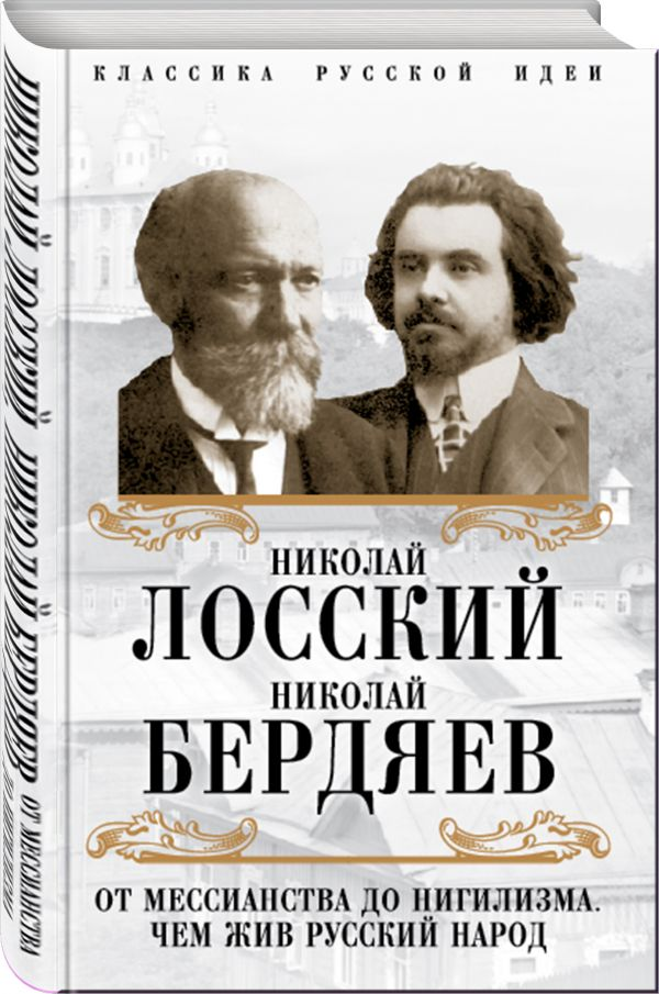 Бердяев Николай Александрович От мессианства до нигилизма. Чем жив русский народ