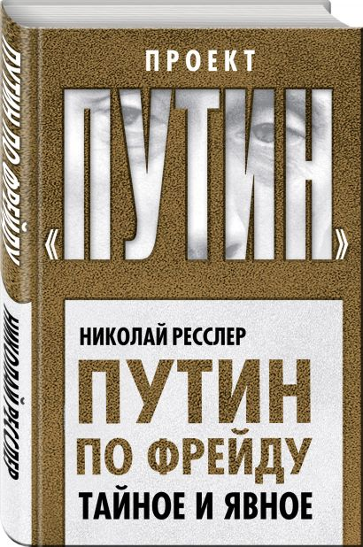 Путин по Фрейду. Тайное и явное - фото 1
