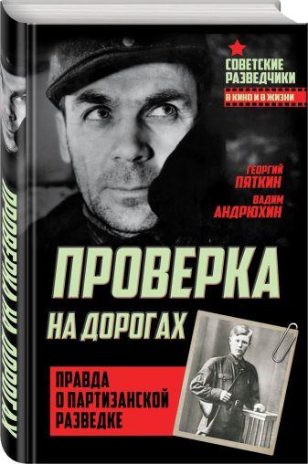 Вадим Андрюхин, Георгий Пяткин - Проверка на дорогах. Правда о партизанской разведке обложка книги
