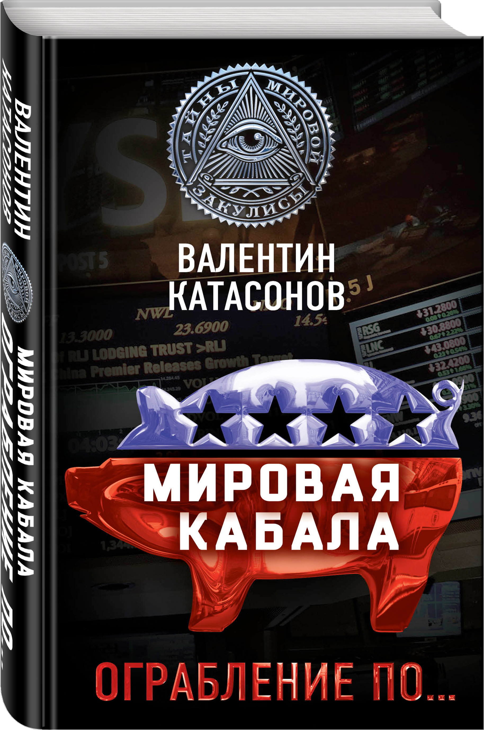 Валентин Катасонов Мировая кабала. Ограбление по… катасонов валентин юрьевич мировая кабала ограбление по…