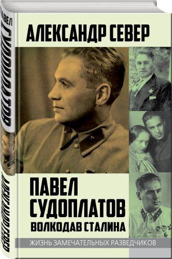 Александр Север - Павел Судоплатов. Волкодав Сталина обложка книги