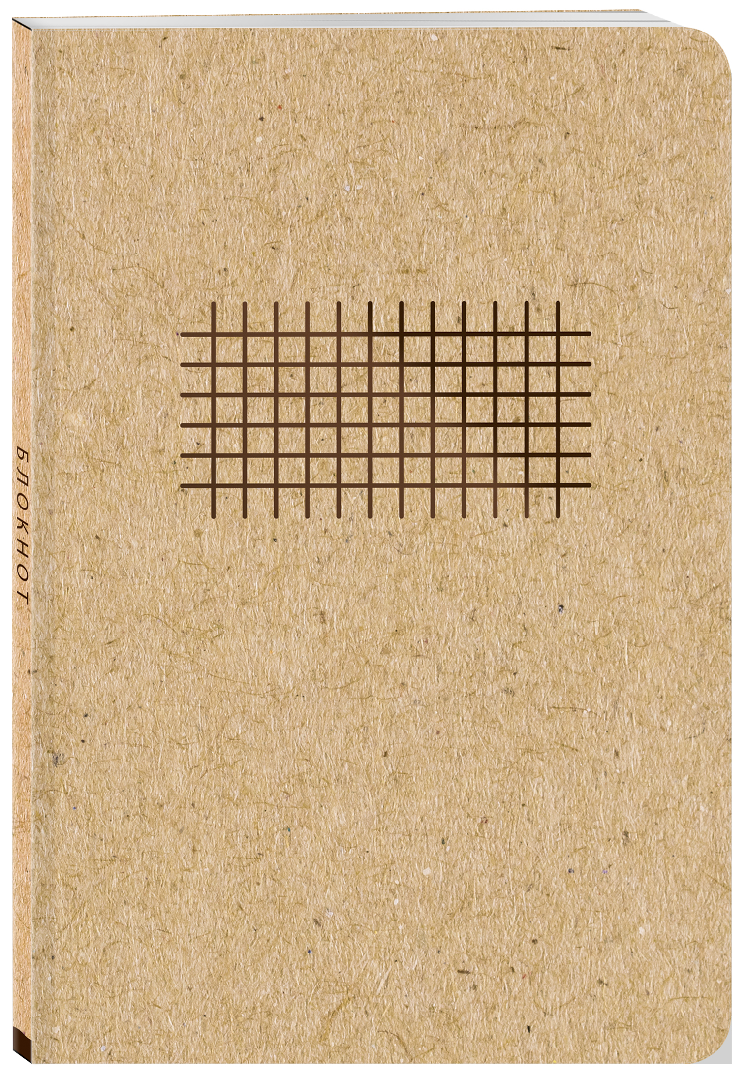 Блокнот. Что внутри? - клетка ( обложка крафт, круглые углы, в клетку) (Арте) крафт блокнот сова
