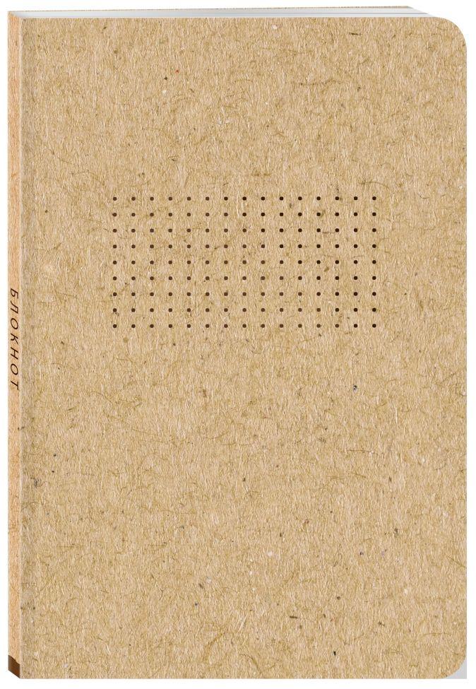 Блокнот. Что внутри? - точка (обложка крафт, круглые углы, в точку) (Арте)