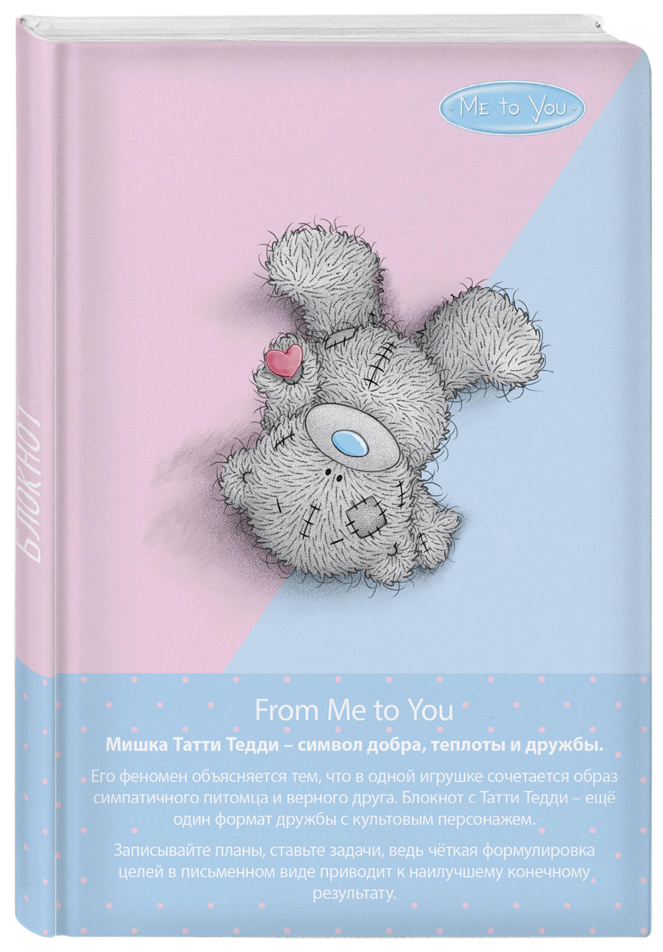 Блокнот. Me to you (формат А5, круглые углы, ляссе, мишка с сердцем) блокнот не трогай мой блокнот а5 144 стр