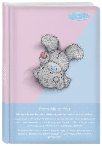 Блокнот. Me to you (формат А5, круглые углы, ляссе, мишка с сердцем)