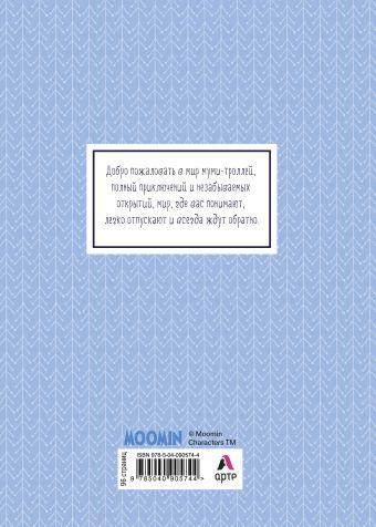 Блокнот. Муми-тролли (формат А4, твёрдая обложка, круглые углы) (Арте)