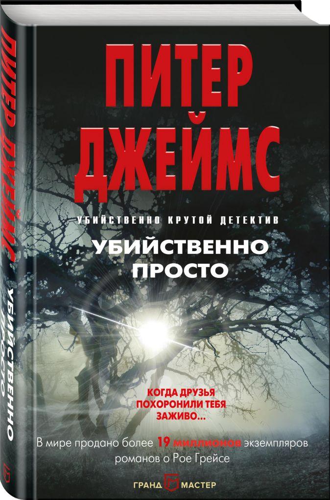 Питер Джеймс - Убийственно просто обложка книги