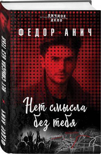 Федор Анич - Нет смысла без тебя обложка книги