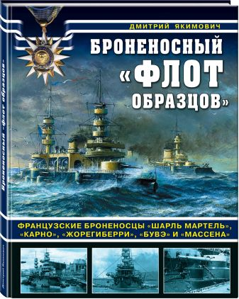 Дмитрий Якимович - Броненосный «флот образцов». Французские броненосцы «Шарль Мартель», «Карно», «Жорегиберри», «Бувэ» и «Массена» обложка книги