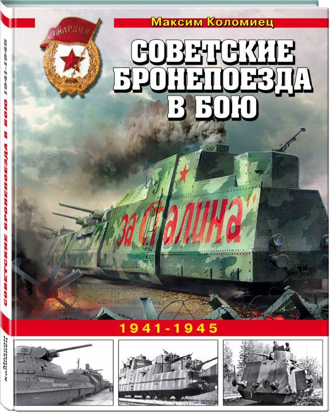 Максим Коломиец - Советские бронепоезда в бою. 1941-1945 обложка книги