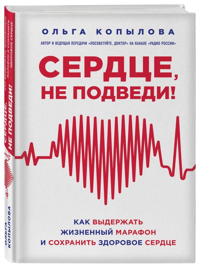Копылова О.С. - Сердце, не подведи. Как выдержать жизненный марафон и сохранить здоровое сердце обложка книги