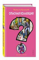 Кузнецова Н.А. - Опасная коллекция' обложка книги