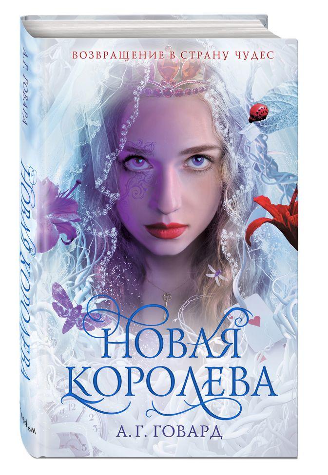 А.Г. Говард - Новая Королева (#4) обложка книги