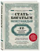 Саидмурод Давлатов - Стать богатым может каждый. 12 шагов к обретению финансовой стабильности' обложка книги