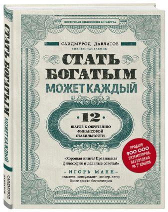 Саидмурод Давлатов - Стать богатым может каждый. 12 шагов к обретению финансовой стабильности обложка книги