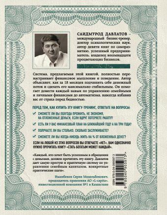 Стать богатым может каждый. 12 шагов к обретению финансовой стабильности Саидмурод Давлатов