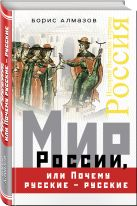 Борис Алмазов - Мир России, или Почему русские – русские' обложка книги