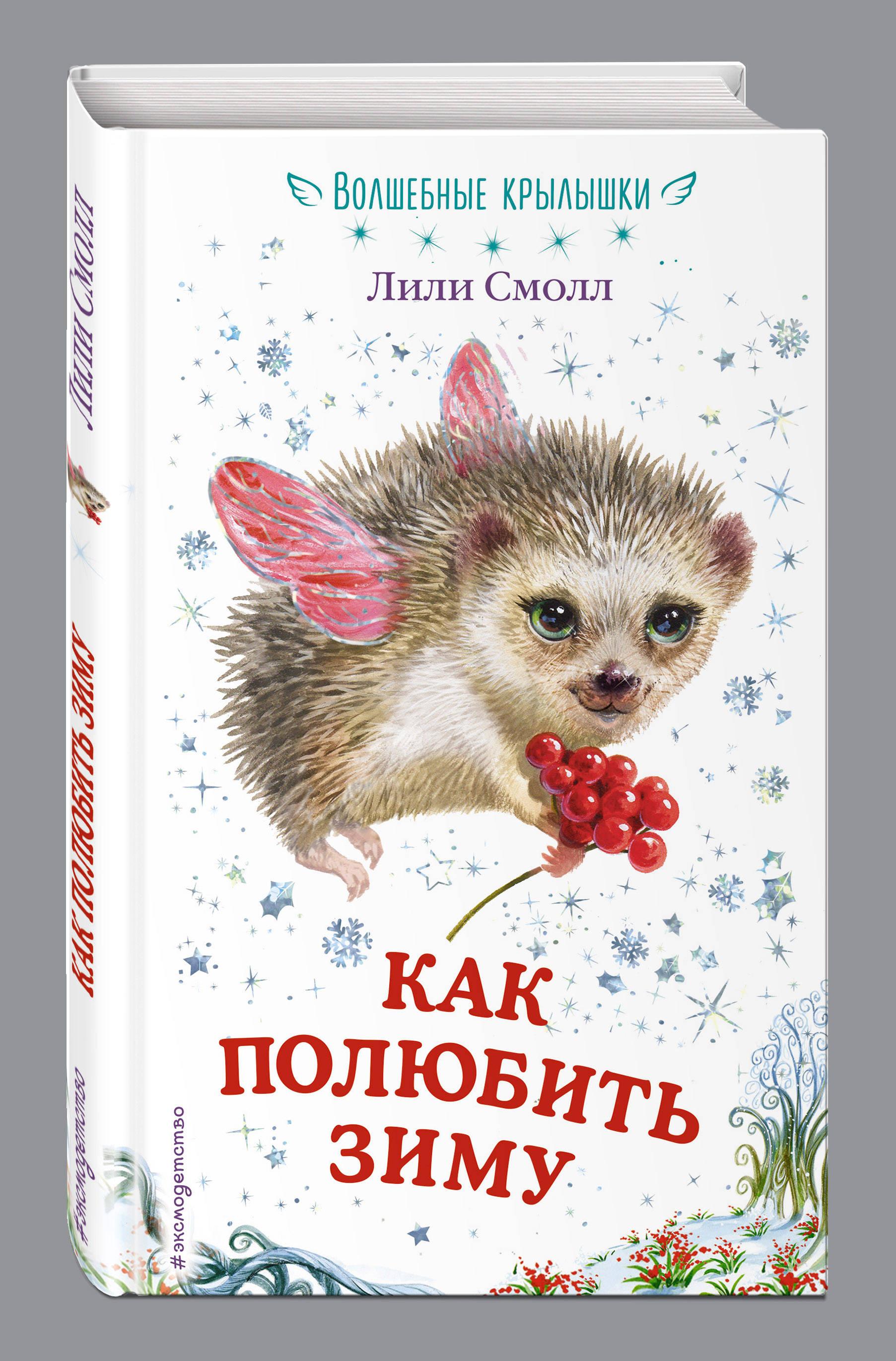 Смолл Лили Как полюбить зиму. Выпуск 4 эксмо повесть волшебные крылышки как полюбить зиму
