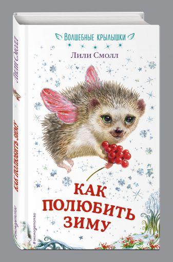 Лили Смолл - Как полюбить зиму. Выпуск 4 обложка книги
