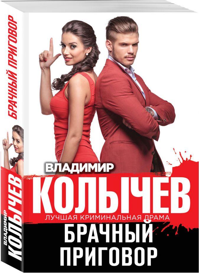 Владимир Колычев - Брачный приговор обложка книги