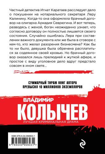 Брачный приговор Владимир Колычев
