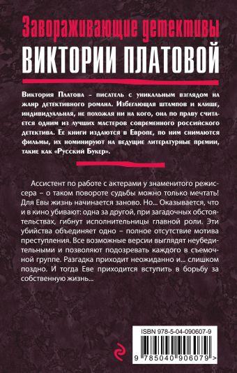 Эшафот забвения Виктория Платова