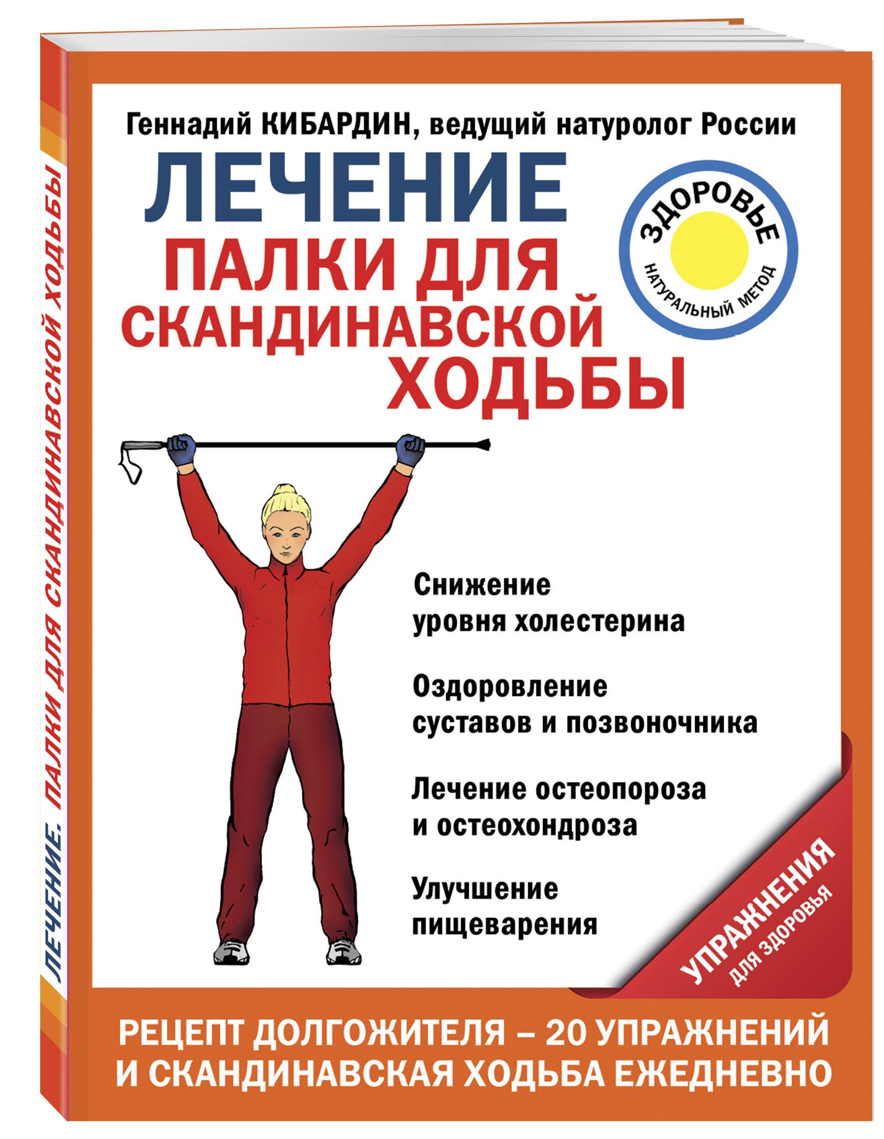 Кибардин Г.М. Лечение: палки для скандинавской ходьбы. Упражнения для здоровья скандинавская ходьба дневник тренировок питания и достижений