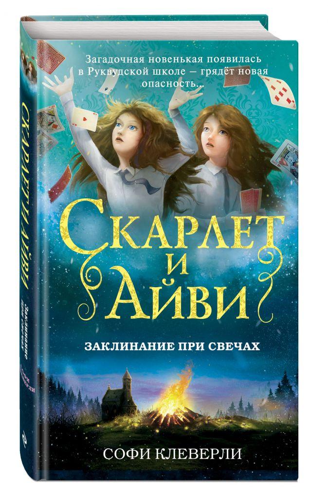 Софи Клеверли - Заклинание при свечах обложка книги