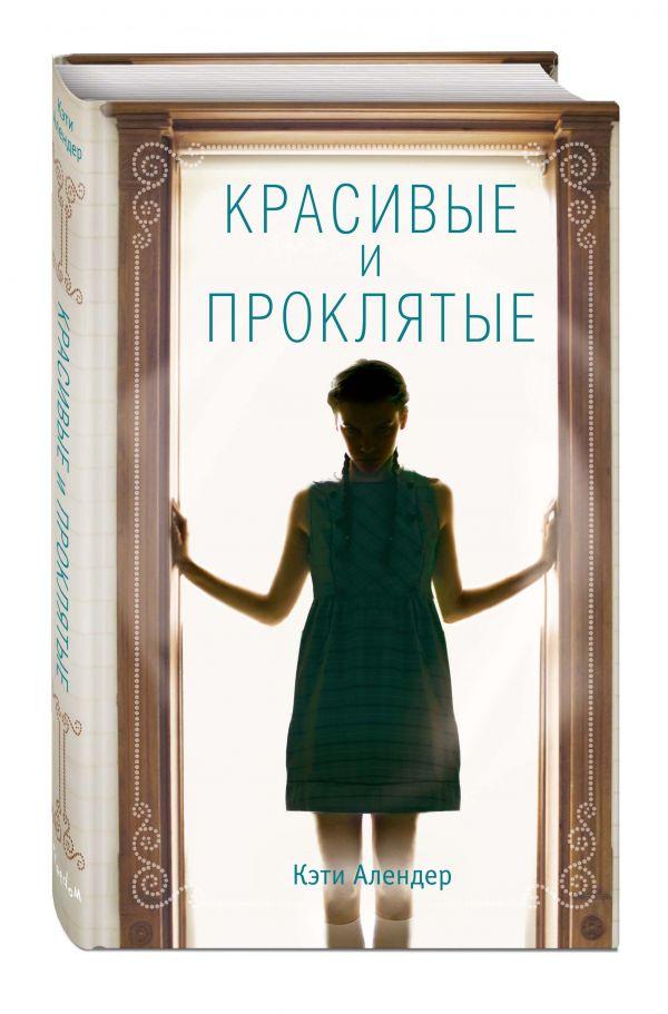 Новая Алиса в Стране Чудес. Книга 5 (у.н.)