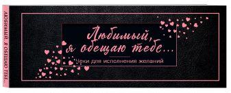 Любимый, я обещаю тебе... Чеки для исполнения желаний (черные)
