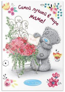 Me to You. Самой лучшей в мире маме!