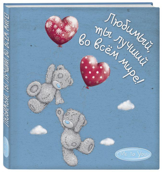 Епифанова О. - Me to You. Любимый, ты лучший во всём мире! обложка книги