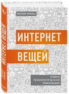 Кранц М. - Интернет вещей. Новая технологическая революция' обложка книги