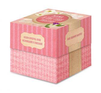 Матушевская Н. - Мама, я так тебя люблю! Альбом-коробочка ярких воспоминаний и пожеланий обложка книги