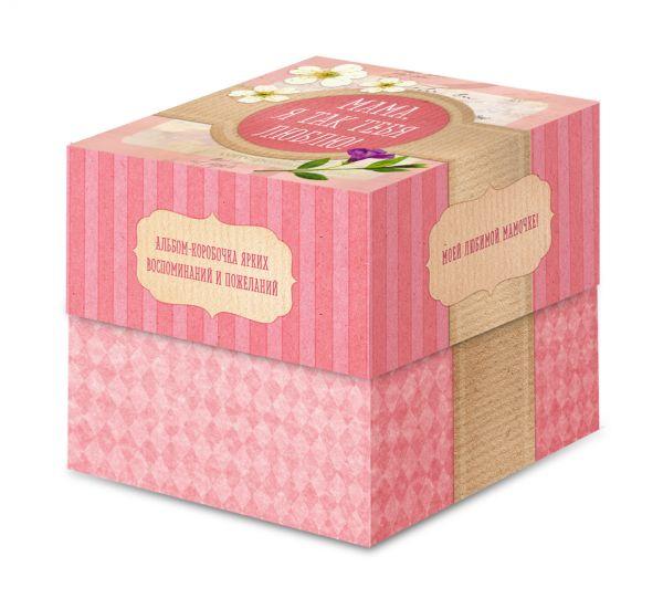 Фото - Матушевская Н. Мама, я так тебя люблю! Альбом-коробочка ярких воспоминаний и пожеланий серебряные серьги ювелирное изделие 80414