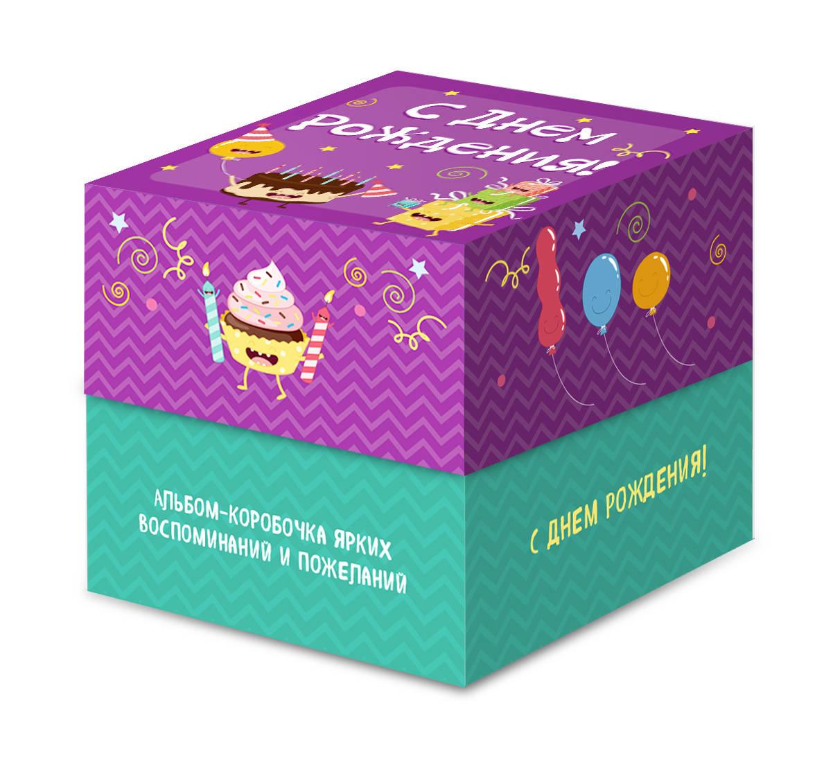 Матушевская Н. С Днем Рождения! Альбом-коробочка ярких воспоминаний и пожеланий