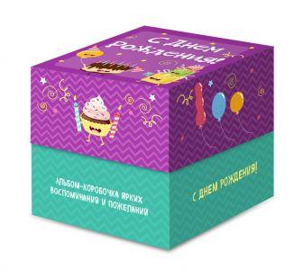 Матушевская Н. - С Днем Рождения! Альбом-коробочка ярких воспоминаний и пожеланий обложка книги