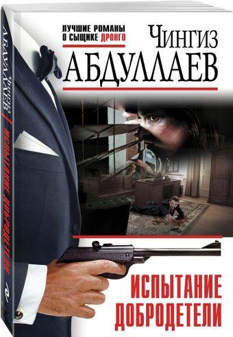 Испытание добродетели Абдуллаев Ч.А.
