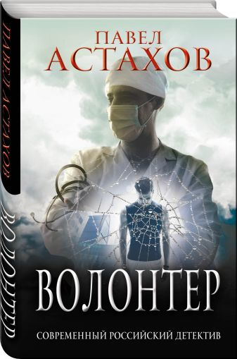 Павел Астахов - Волонтер обложка книги