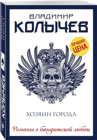 Хозяин города Владимир Колычев