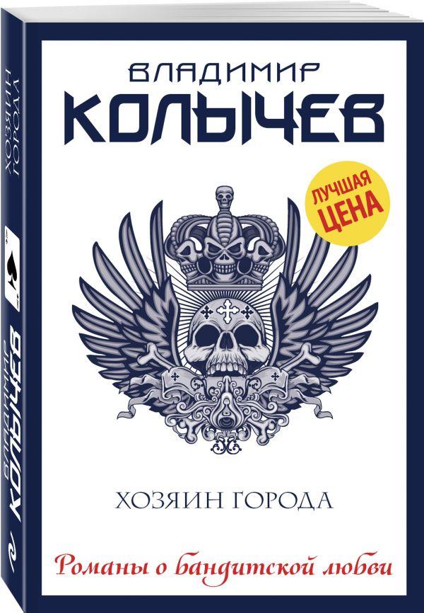 Хозяин города Колычев В.Г.