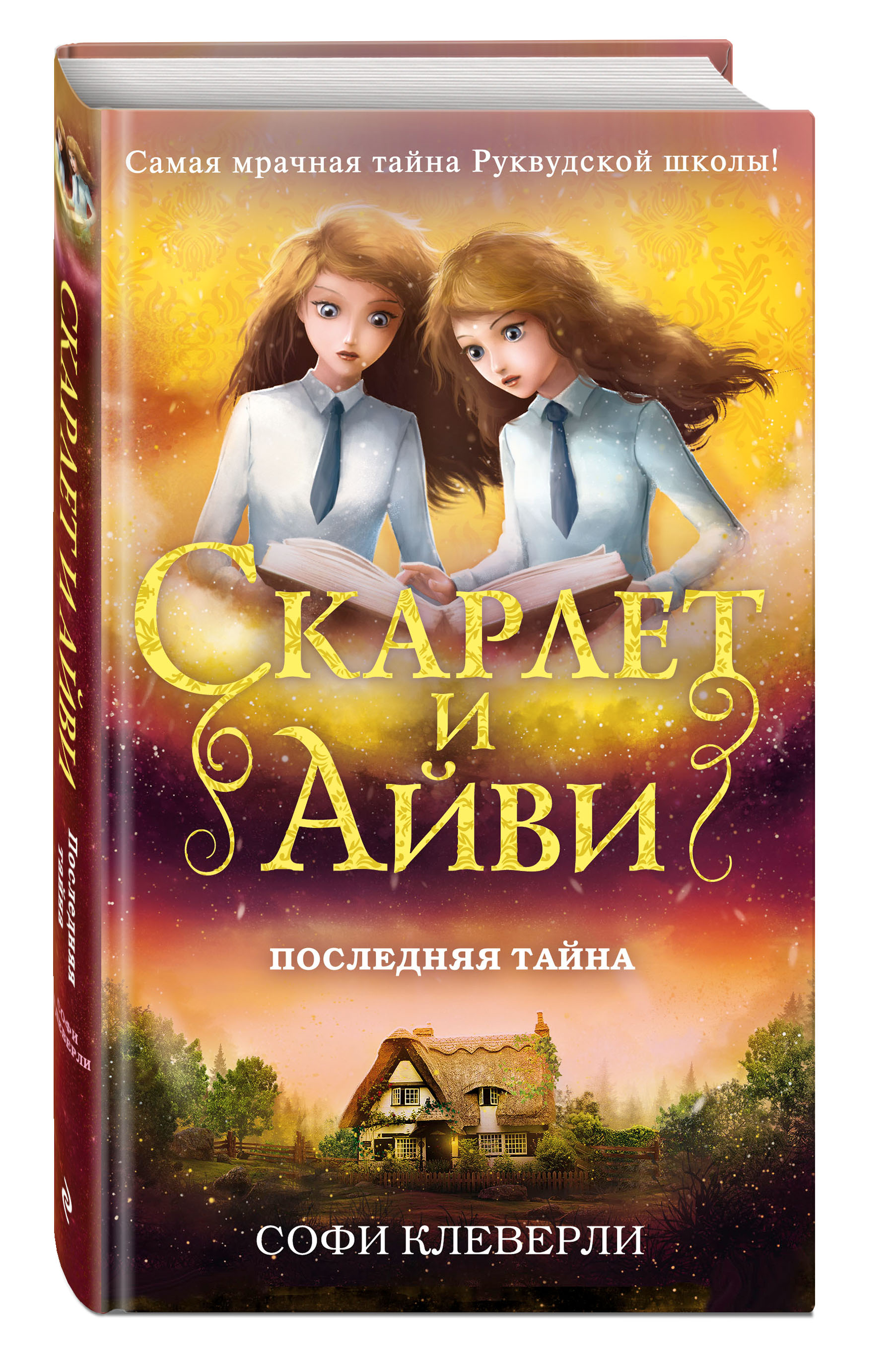 Клеверли Софи Последняя тайна