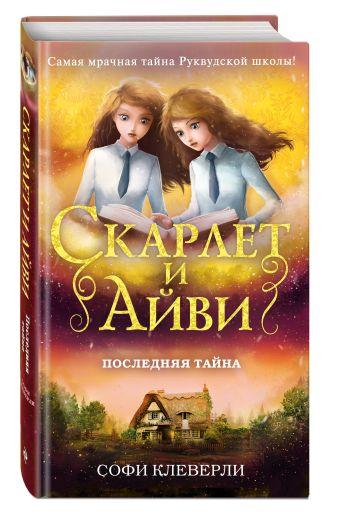 Скарлет и Айви. Книга 6 (у.н.)