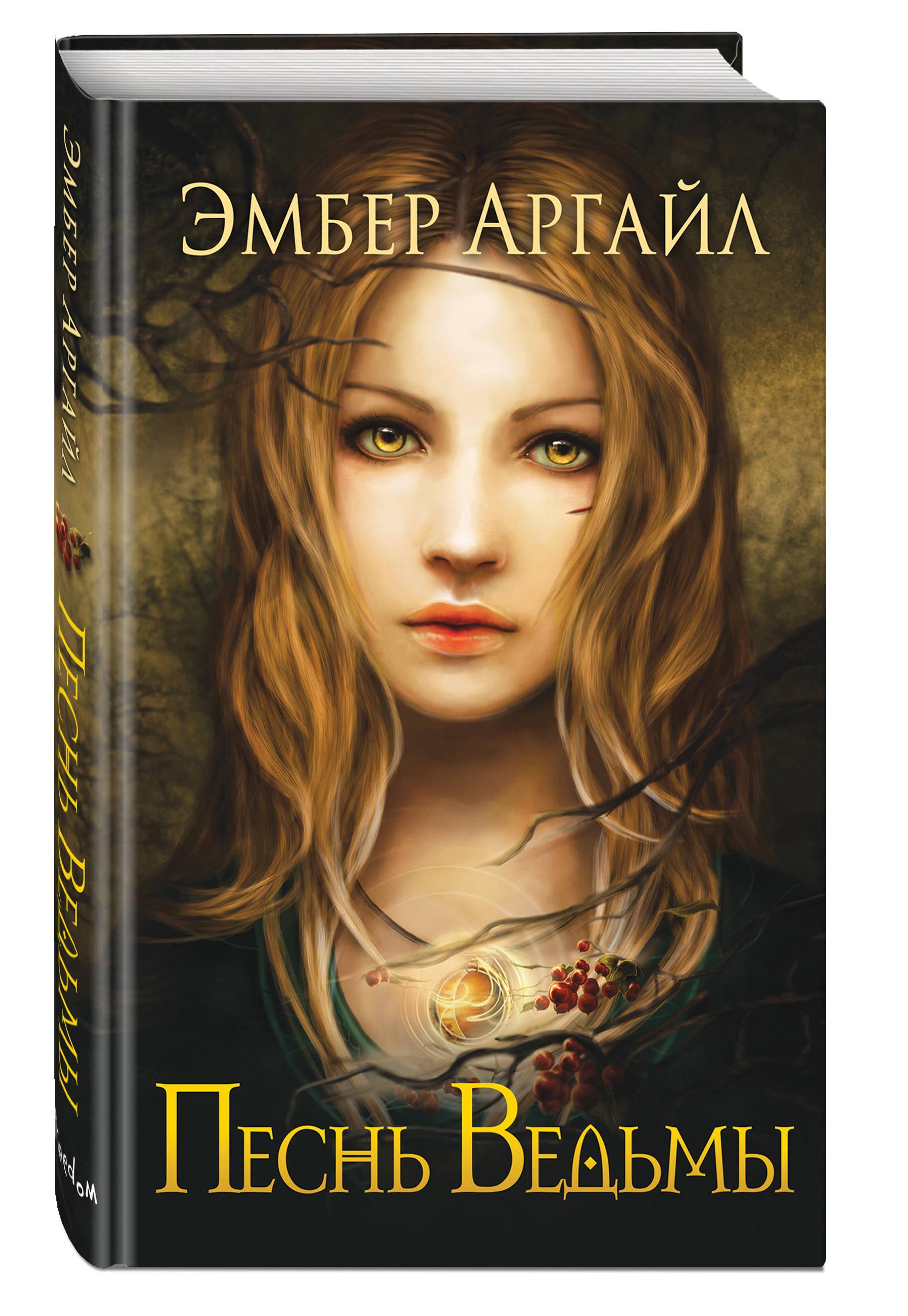 Эмбер Аргайл Песнь Ведьмы (#1)