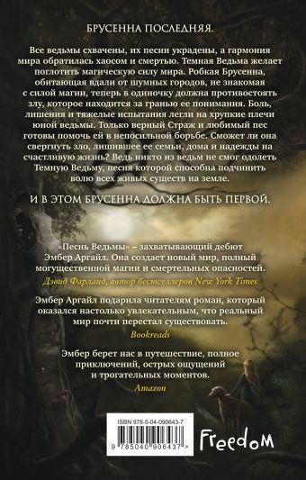 Песнь Ведьмы Эмбер Аргайл
