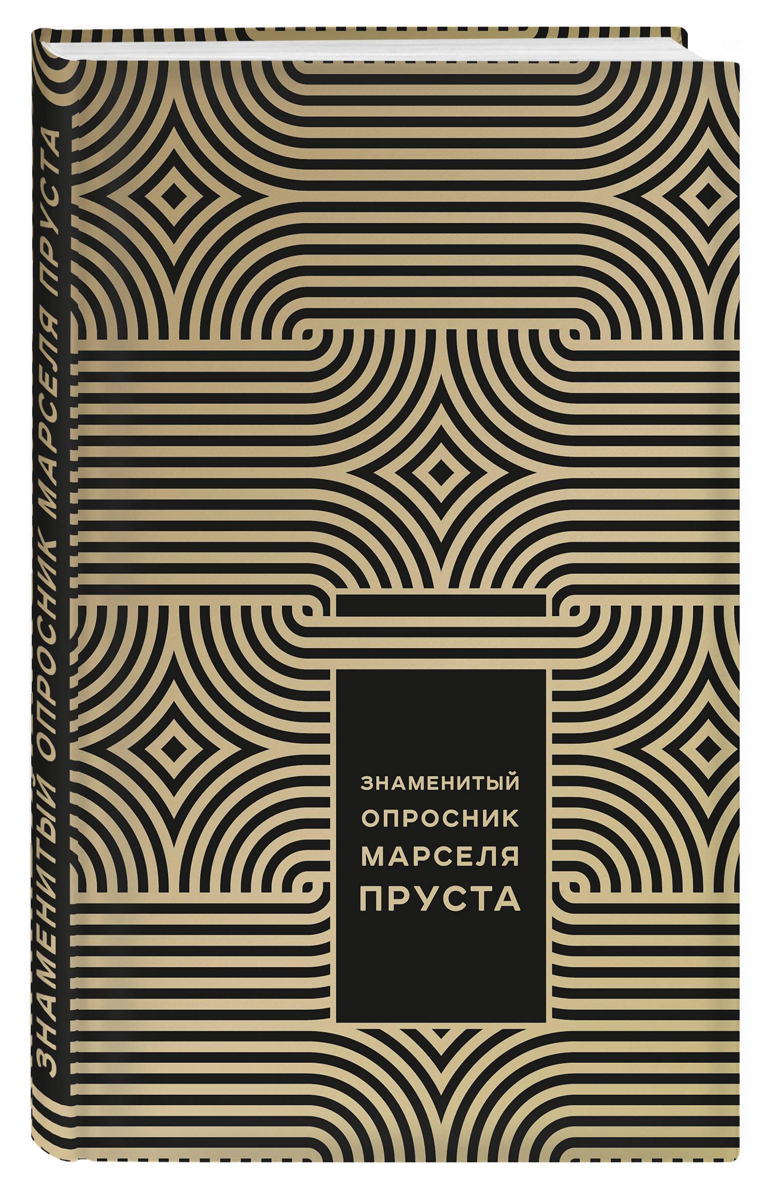 Джоанна Неборски Знаменитый Опросник Марселя Пруста