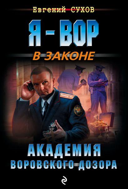 Академия воровского дозора - фото 1