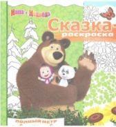 Маша и Медведь. СР №1712.Сказка-раскраска.